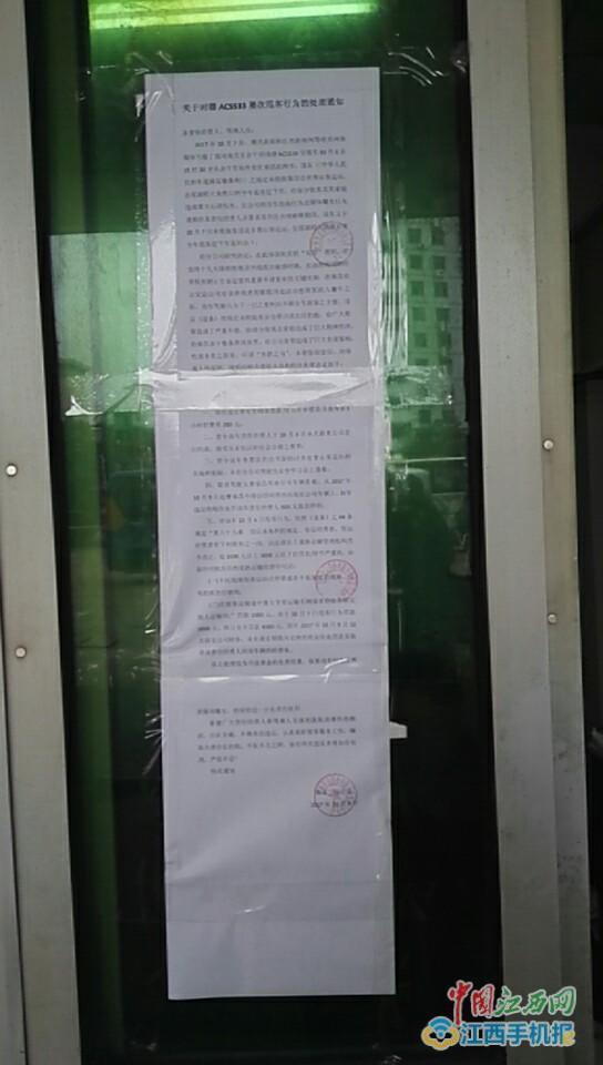 10月11日,江西长运方面正式对外公开通报甩客事件处理结果