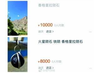 """网上已有人售卖""""香格里拉陨石"""" 网页截图"""