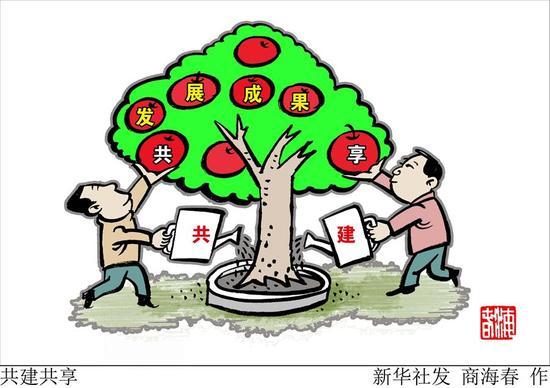 资料漫画:共建共享 新华社发 商海春 作