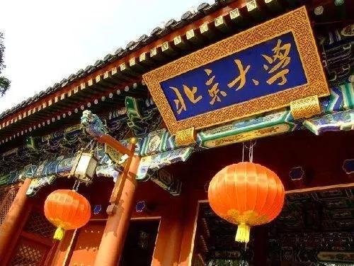 ▲北京大学