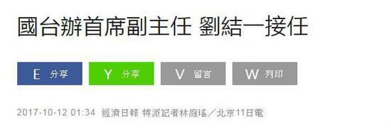 台媒《经济日报》报道截图