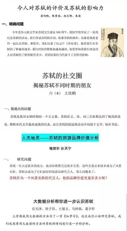 小学生研究苏轼 完成23份报告