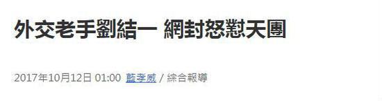 台媒《中国时报》报道截图