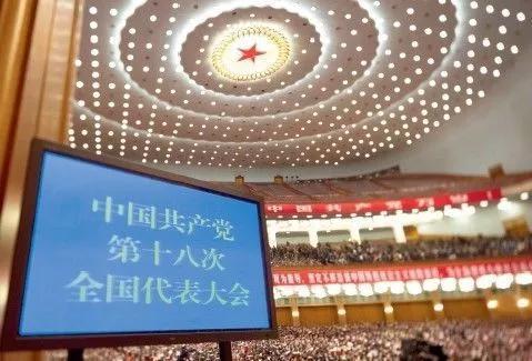 凭据党代会时代代表们之意见和建议,起草组还会对陈诉举行修正,许多建立性意见被吸收进陈诉最初之定稿之中。图为2012年11月14日,中国共产党第十八次天下代表大会终结会在北京人口民大礼堂举行。新华社