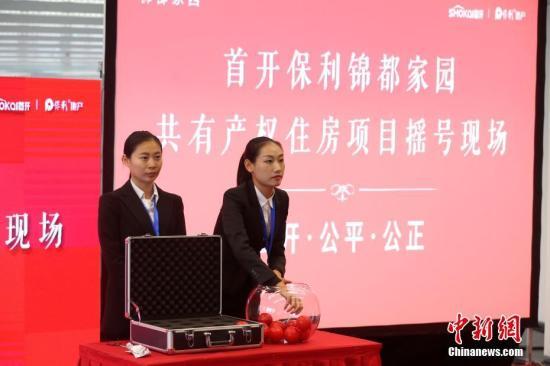 9月30日,北京首个共有产权住房项目锦都家园公开摇号仪式在北京举行。图为摇号仪式现场。 中新社记者 韩海丹 摄