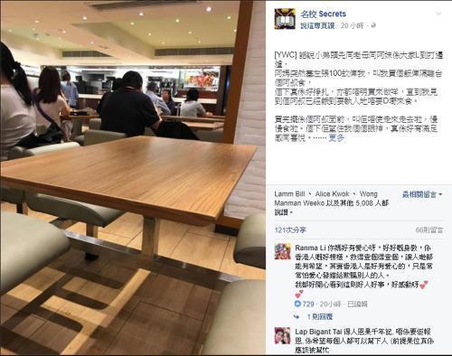 网友在网上分享自己的经历。图片来源:香港《大公报》。