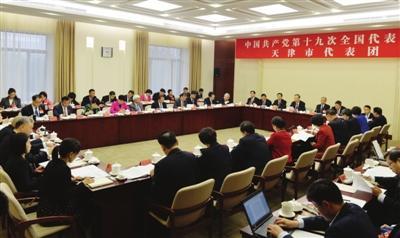 到场中国共产党第十九次天下代表大会的天津代表团举行全体集会举行讨论。