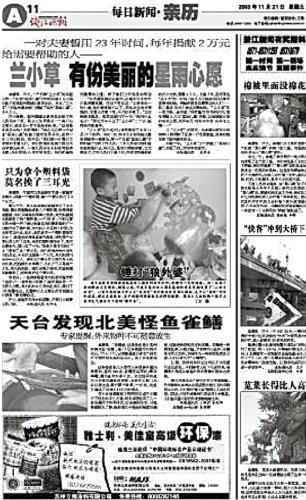 """本报2003年11月21日A11版头条就报道了""""兰小草""""的捐款善举。"""