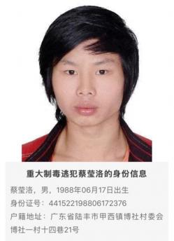 重大制毒逃犯蔡莹洛的身份信息