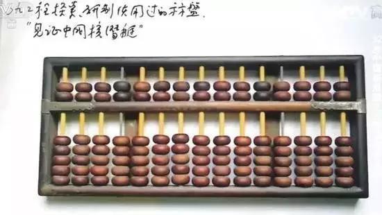 △研发核潜艇时用的算盘