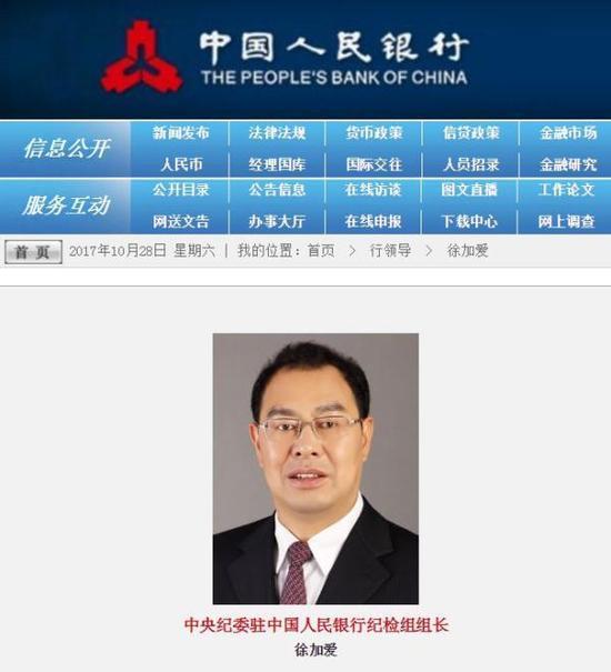 """中国人民银行官网""""行领导""""一栏更新信息网页截图。"""