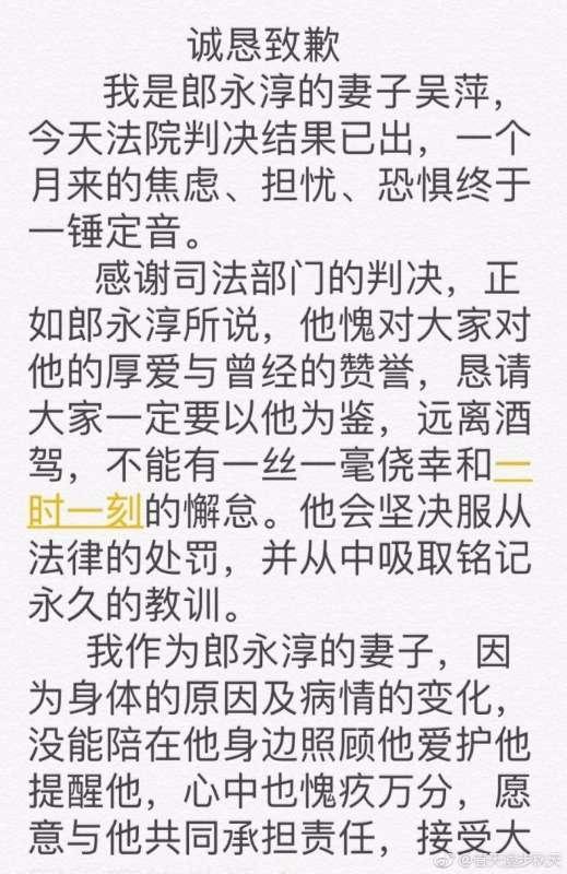 郎永淳妻子致歉:没能照顾他提醒他 心中愧疚万分