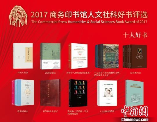 """2017商务印书馆人文社科好书评选""""十大好书"""" 钟欣 摄"""