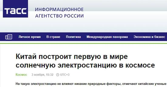 ▲俄罗斯塔斯社报道截图