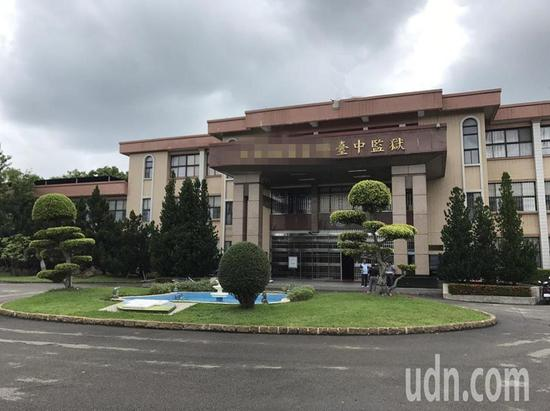 台中监狱(图片来源:台湾《联合报》)