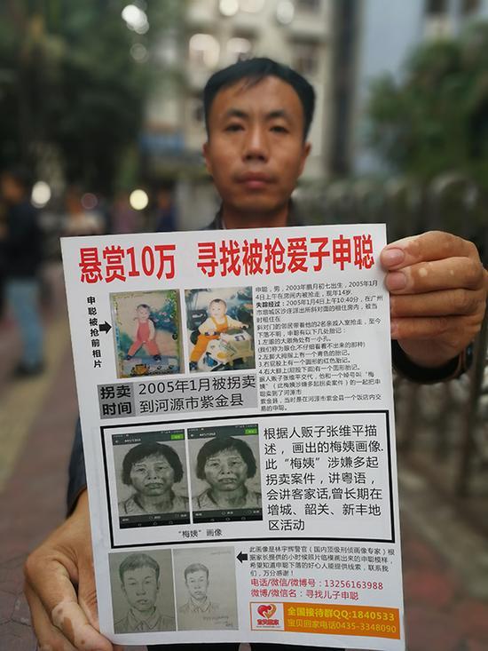 """申军良在寻人启事上贴出了儿子1岁前的照片,以及专家模拟画出的孩子13岁时画像。他还将尚未归案的嫌犯""""梅姨""""画像也贴了上去。 澎湃新闻记者 朱远祥 图"""