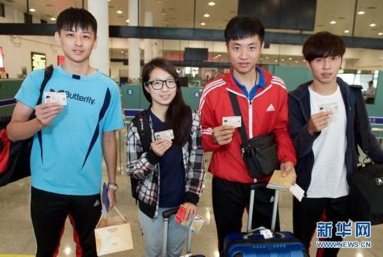 来自台北的几位青年学生手持电子台胞证。