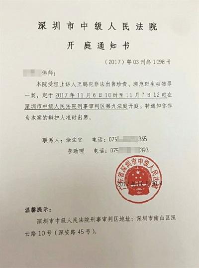 深圳市中级人民法院对本案开具的开庭通知书。 受访者供图