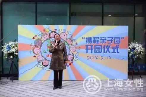 """▲""""携程亲子园""""开园仪式。 据上海妇联官网"""