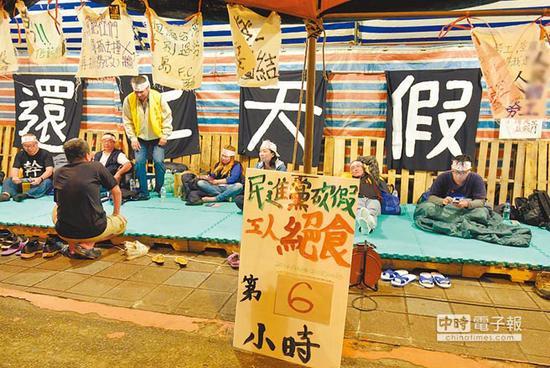 2016年劳工团绝食抗议民进党当局强行砍劳工7天假。(图片来源:台湾《中国时报》)