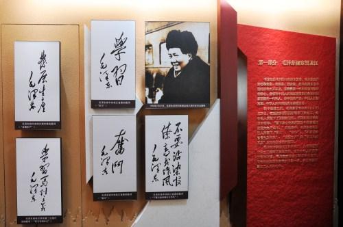 留念馆内珍藏跟摆设着毛泽东的┞氛片跟题词。