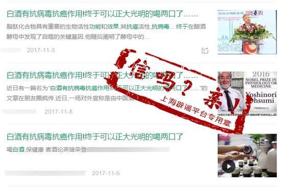 解放日报・上观新闻记者调查发现,江南大学关于白酒的研究成果确有其事,但网传文章却对学术研究进行了过度解读。