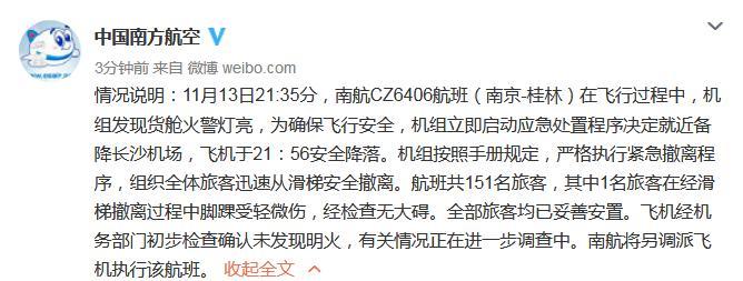 南航飞桂林航班货舱现火警 备降长沙1名旅客受伤