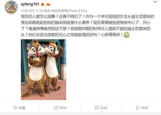 """网友""""zyfeng101""""微博截图"""