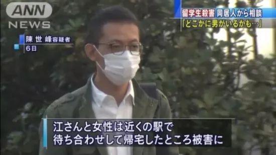 ▲日本媒体报道本案嫌疑人陈世峰