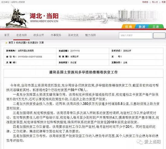 湖北当阳发布广西灌阳扶贫文章:借鉴后误上传