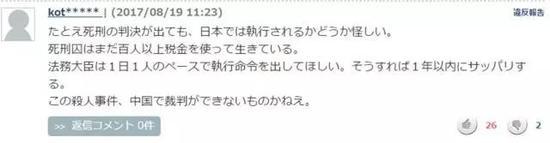 翻译:即使是真的判决为死刑,但是在日本也不一定能够执行死刑。死刑犯还得倚靠好几百好人的税金活着。希望法务大臣能够按照一天解决一个人这样的步调来执行命令。这样一来一年内就能把问题给了结了。这个杀人事件,或许中国的裁判也是无能为力的吧