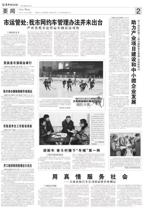 △2017年1月18号出版的齐齐哈尔日报第二版