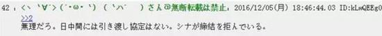 翻译:不行的吧。日中间没有引渡条约的。因为中国拒绝了。