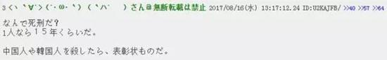 翻译:为什么是死刑?杀一个人15年差不多吧。如果杀的是中国人或是韩国人的话,那应该发给他奖章啊。