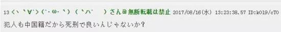 翻译:犯人不也是中国人吗,那判处死刑不是挺好的?