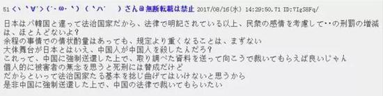 翻译:日本和韩国什么的可不一样,日本是法制国家,既然法律上有明确的规定,那么基本上也不会出现顾虑民众的感情,而对量刑做出什么增减这样的举动吧?即使会酌情考虑,但是也不会做出超出规定的行为的。虽然这件事发生在日本,但是是中国人杀害了中国人不是吗?这样的话,把犯人强制送回中国,然后再将调查取证的资料也交给对方,最终由对方来裁判不是更好吗。作为我本人而言,我是赞成死刑的,话虽这么说,但也不会去扭曲法治国家这一基础。所以希望能够把犯人送还中国,由中国的法律来裁决。