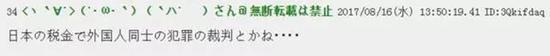翻译:拿日本人的纳税钱来裁判外国人的犯罪什么的…