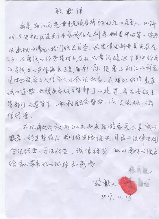 风花雪月连锁客栈(初见店)经营户的书面致歉信 丽江读本 图