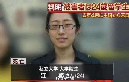 江歌在日本遭杀害 图据网络