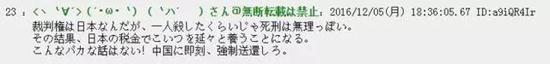 翻译:裁判权在日本,杀死一个人的情况判处死刑好像有些困难的。结果就是,拿着日本人的税钱给犯人养老了。这么愚蠢的事可别干了!赶紧,立刻,强制送还中国吧!