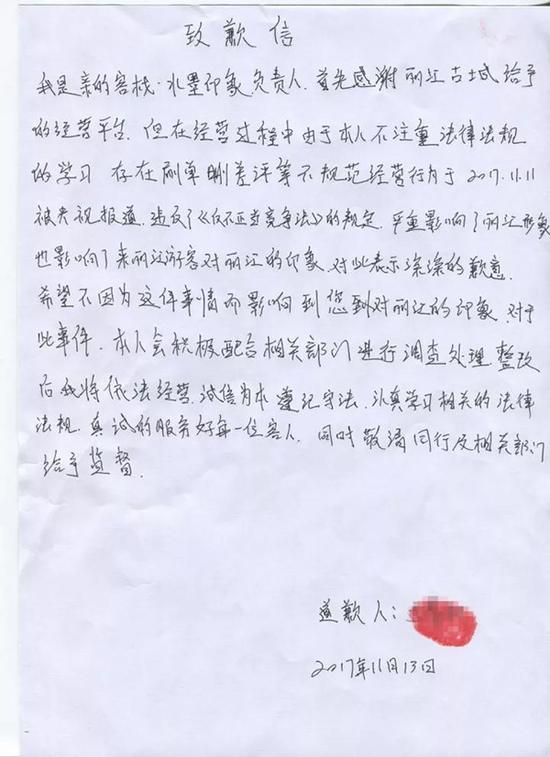 亲的客栈·丽江水墨印象店经营户的书面致歉信 丽江读本 图