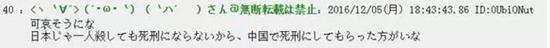 翻译:真的好可怜啊。在日本如果是只杀了一个人是无法被判死刑的,在中国能被判死刑的话比较好。