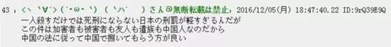 翻译:虽然在日本,杀死一个人一般不会被判处死刑,这样的刑法或许有些过于轻了。但是这件事的加害者,被害者,朋友,遇害者的家属都是中国人,遵从中国的法律比较好。