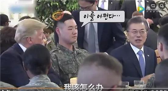 11月7日,特朗普和文在寅访问驻韩美军平泽基地。两国元首非常亲切地坐在士兵们中间,和大家一起共进午餐,画风十分和谐。