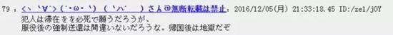 翻译:犯人肯定想死了要留在日本的吧。服役之后肯定是要强制送回国的,到时候回国了迎接他的就是地狱了!