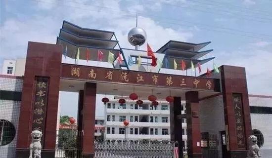 ▲湖南沅江第三中学。