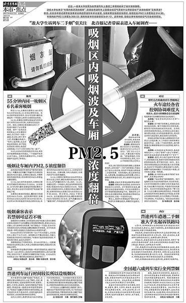 本报今年8月17日刊发的《吸烟区内吸烟波及车厢 PM2.5浓度翻倍》报道