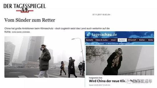 """全球天气治理的""""中国孝敬""""、""""中国方案""""越发受到西欧媒体重视"""