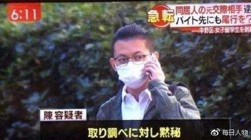 日本媒体报道里的陈世峰。