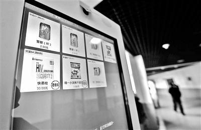 """清华大学内放置的""""HIV尿液匿名检测包""""自动售卖机"""